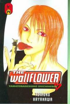 WALLFLOWER GN VOL 14