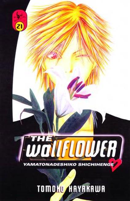 WALLFLOWER GN VOL 21