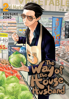 The way of the househusband. Volume 2 (Graphic ed) [BOOK] [Paperback]