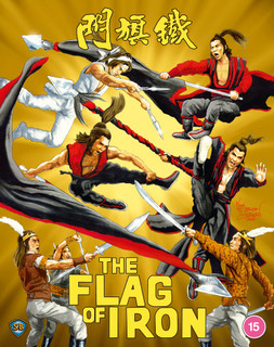 The Flag of Iron (1980) (Normal) [Blu-ray] [Blu-ray / Normal]