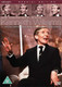 Kenneth Williams: An Audience with Kenneth Williams (1982) (Special Edition) [DVD]