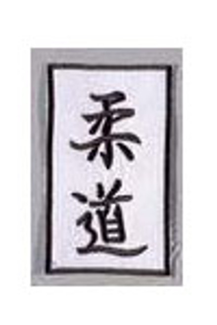 Patch JUDO, JAPANESE