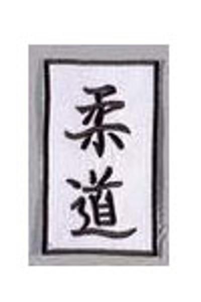 Patch JUDO, JAPANESE