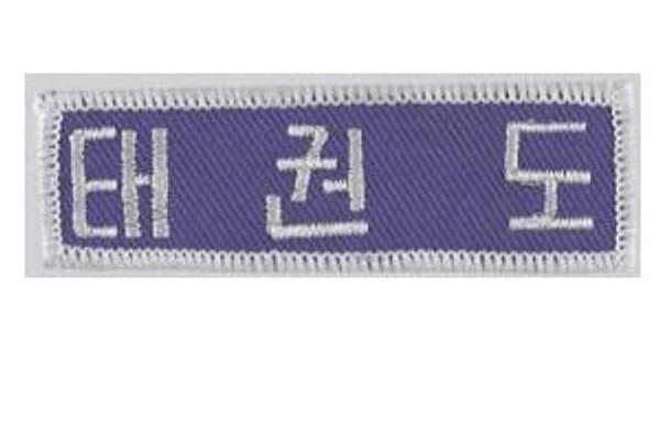 Patch TAEKWONDO, KOREAN