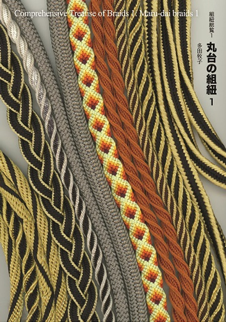 Comprehensive Treatise of Braids I:  Maru-dai braids 1