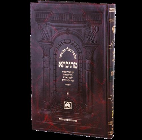Talmud Bavli Mesivta - Full Size