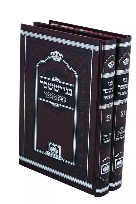 oz vehadar set bnei yissaschar hamefoar