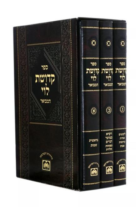 ספר קדושת לוי המבואר עוז והדר