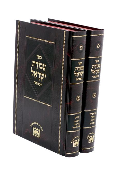 עבודת ישראל המבואר עוז והדר