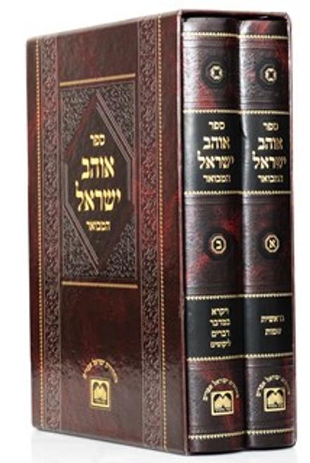 אוהב ישראל המבואר 2 כרכים עוז והדר