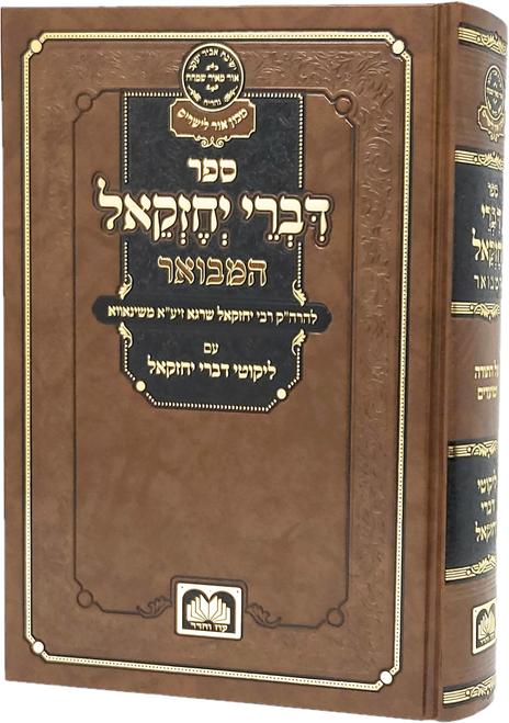 דברי יחזקאל המבואר עוז והדר