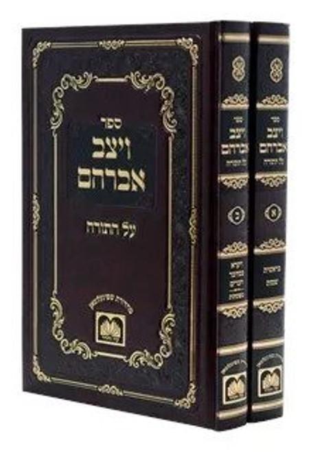ויצב אברהם על התורה עוז והדר ב כר