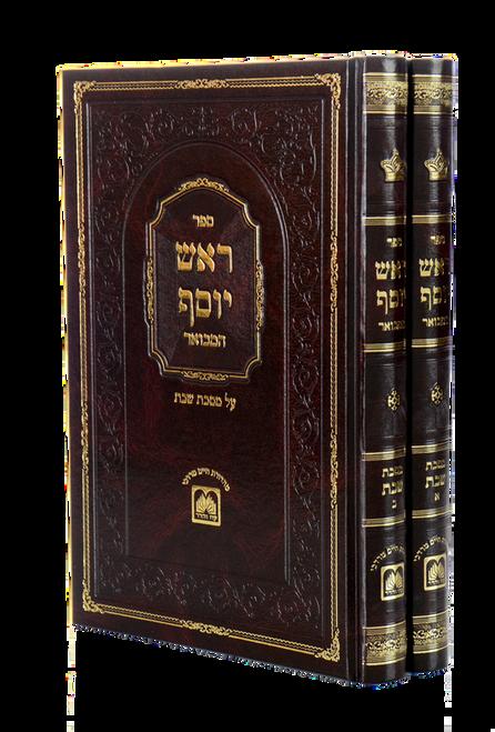 ראש יוסף המבואר עוז והדר
