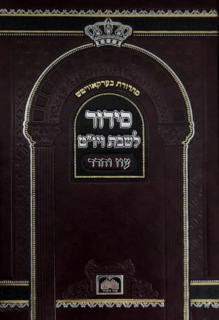 Shabbos & Yom Tov Siddur with Biurei Milim