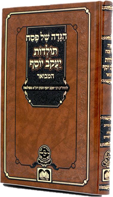 הגדה של פסח תולדות יעקב יוסף
