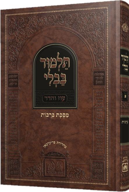 oz vehadar gemara talmud bavli menukad with mefarshim at the end