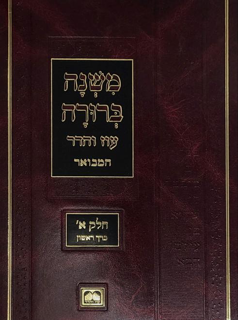 Mishnah Berurah Hamevuar - Peninim