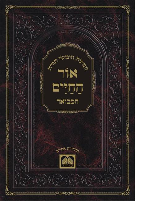 Chamisha Chimshei Torah Ohr Hachaim Hamevuar