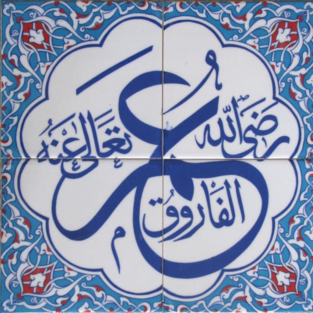 4pc Omer Mural