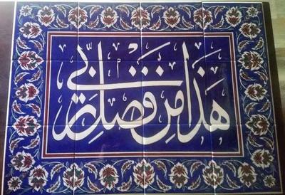 60x80cm (12pc) calligraphic iznik tile panel