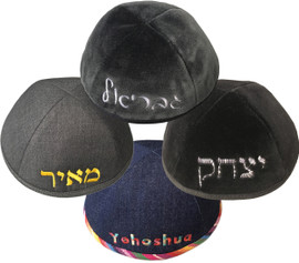 Yarmulka w/ Embroidery - Name