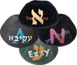 Yarmulka w/ Vinyl - Initial and Name