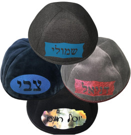 Yarmulka w/ Vinyl - Name in Shape