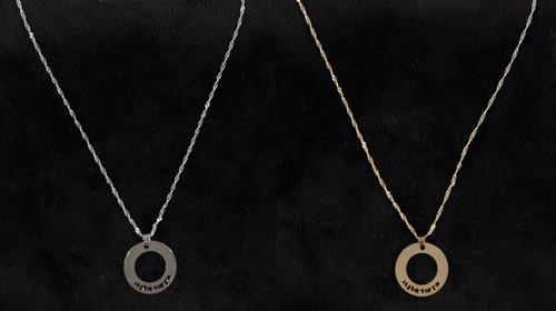 Matanel Open Circle Ain Hebrew Necklace - 001S