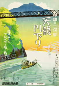 Art Prints of Tenryu River Boat Tour from Nakappe to Futamata, 1930, Japanese Poster