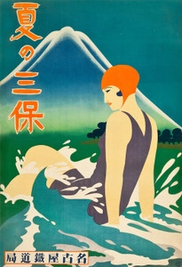 Art Prints of Summer at Miho Peninsula, 1930s by Nagoya Rail Agency, Japanese Poster