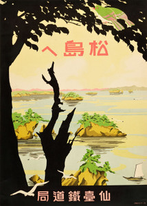 Art Prints of Towards Matsujima, 1930s by Sendai Rail Bureau