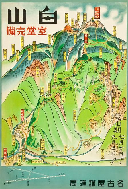 Art Prints of Hakusan Ready to Be Climbed, Nagoya Rail Agency, 1930s, Travel Poster