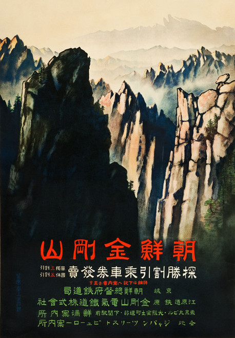 Art Prints of Mount Kumgang in Korea, 1930s by Japanese Tourist Bureau