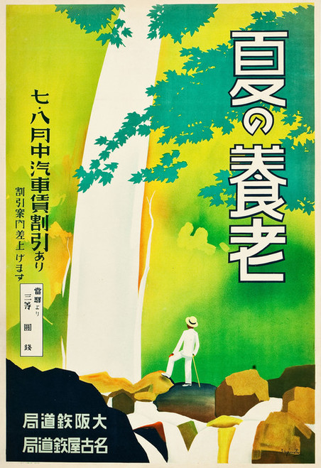 Art Prints of Yoro in the Summer, 1930, Japanese Poster