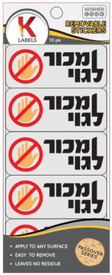 The Kosher Cook Machur L'Goy Removable Stickers, 10k