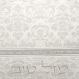 Mazel Tov Silver Napkins 13'' x 13'' - 20pk