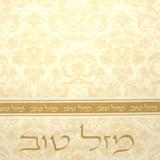 Mazel Tov Gold Napkins 13'' x 13'' - 20pk