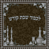 Challah Covers Black Silver - 16pk