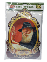 Chabad Rebbe 3D Sukkah Poster