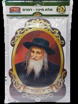 Satmar Rebbe 3D Sukkah Poster