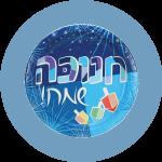 Round Chanukah Spirit Collection