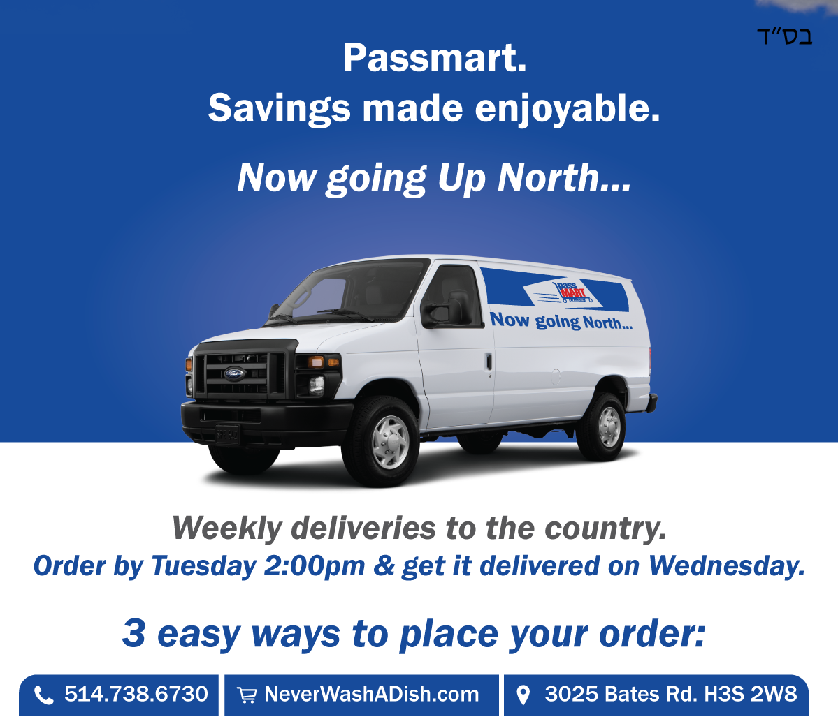 passmartcdelivery.png
