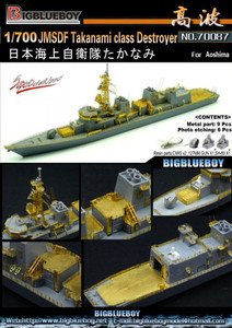 Big Blue Boy 1/700 Big Blue Boy JMSDF Takanami class Destroyer Photo Etch Set