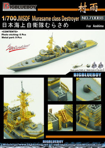Big Blue Boy 1/700 Big Blue Boy JMSDF Murasame class Destroyer-for Aoshima kit