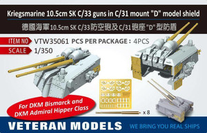 Veteran Models 1/350 Veteran Models Kriegsmarine 10.5cm SK C/31 mount D model Shield