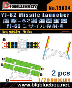 Big Blue Boy 1/700 Big Blue Boy YJ-62 Missile Launcher 2pcs