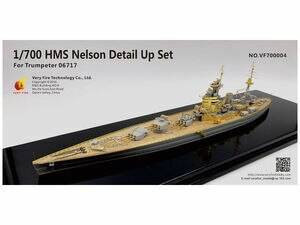 Very Fire 1/700 Blue Ridge Very Fire HMS Nelson Detail Set