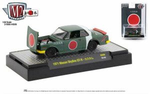 M2 Machines 1/64 M2 Machines Hobby Special 1971 Nissan SkylineGT-R - Fighter Jet
