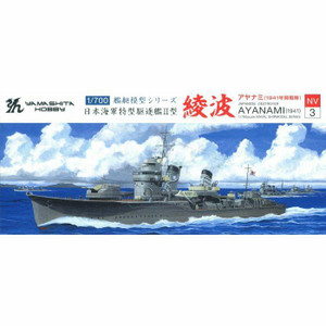 Yamashita 1/700 Yamashita IJN Japanese Destroyer Ayanami Type II Early Type New version