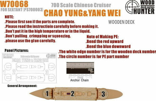 Hunter Wood Decks 1/700 Hunter Wood Deck CHAO YUNG and YANG WEI for S-Model